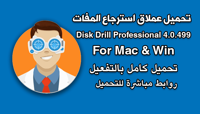 Disk Drill Pro Crack