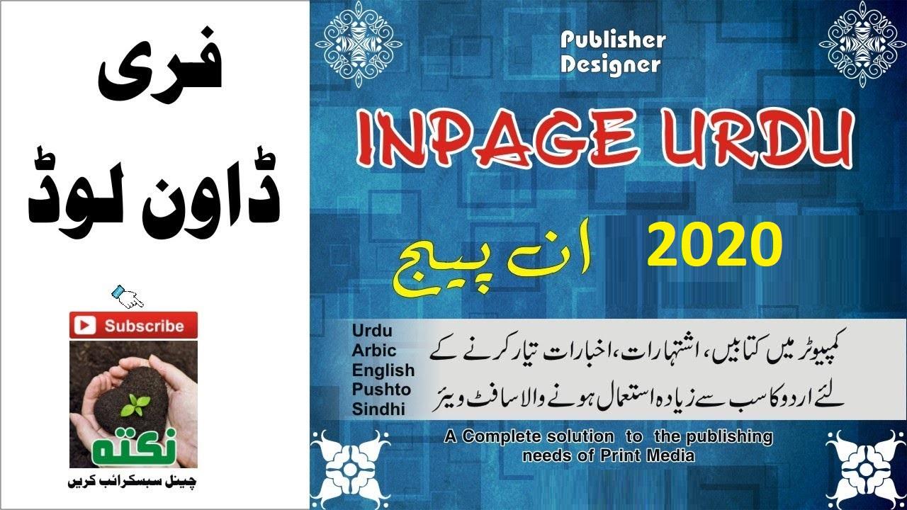 Inpage Urdu Professional 2020