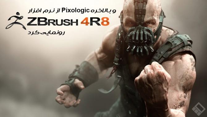 ZBrush 4r8 2020 Crack